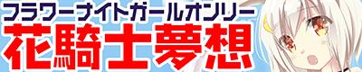 花騎士夢想6