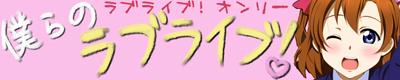 ラブライブ! ONLY【僕らのラブライブ!10】