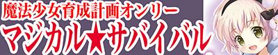 マジカル★サバイバル