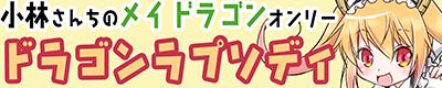 小林さんちのメイドラゴン【ドラゴンラプソディ】