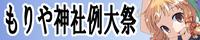 「もりや神社例大祭」