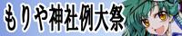 もりや神社例大祭 八