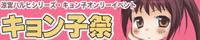 「キョン子祭」3