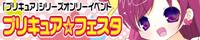 プリキュア☆フェスタ3