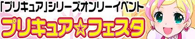プリキュア☆フェスタバナー