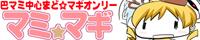 巴マミ中心魔法少女まどか☆マギカオンリー マミマギ15