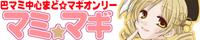 巴マミ中心魔法少女まどか☆マギカ【マミ☆マギ12】