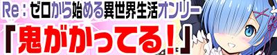 Re:ゼロから始める異世界生活【鬼がかってる!】
