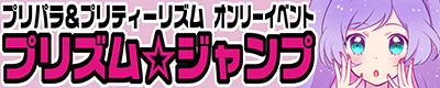 プリズム☆ジャンプバナー