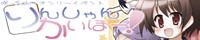 「咲-Saki-オンリーイベント」