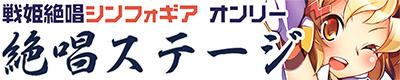 戦姫絶唱シンフォギアシリーズオンリー 絶唱ステージ