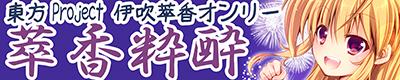 「萃香粋酔(すいかすいすい)」